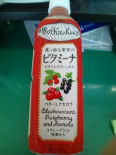 真っ赤な果実のビタミーナ
