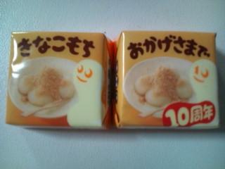 チロルきなこもち(10th<br />  )
