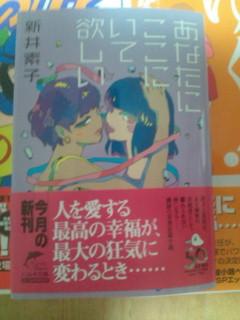 新井素子『あなたにここにいて欲しい』