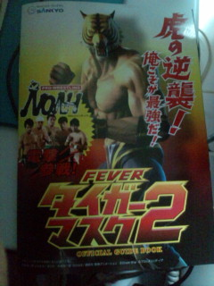 FEVERタイガーマスク2