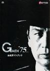 Gmen_75