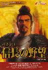 Nobunaga_no_yaboh
