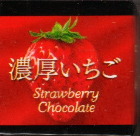 Tirol_strawberry_chocolate
